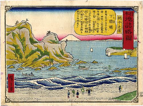 広重三代「日本地誌略図 十九 下総国 銚子之浜」/