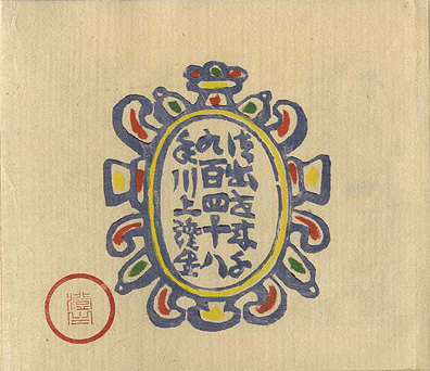 川上澄生の画像 p1_36