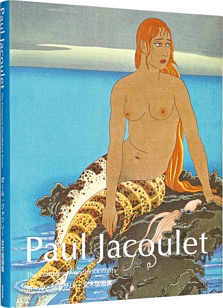 「[和・英]ポール・ジャクレー全版画集」ポール・ジャクレー著/