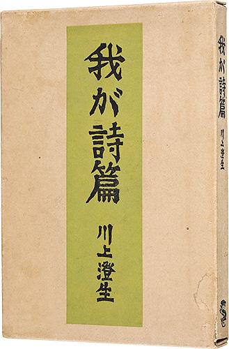 「我が詩篇」川上澄生/