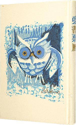 金守世士夫 関野凖一郎 徳力富吉郎 他「愛書票暦  1984年1月~1987年12月」/