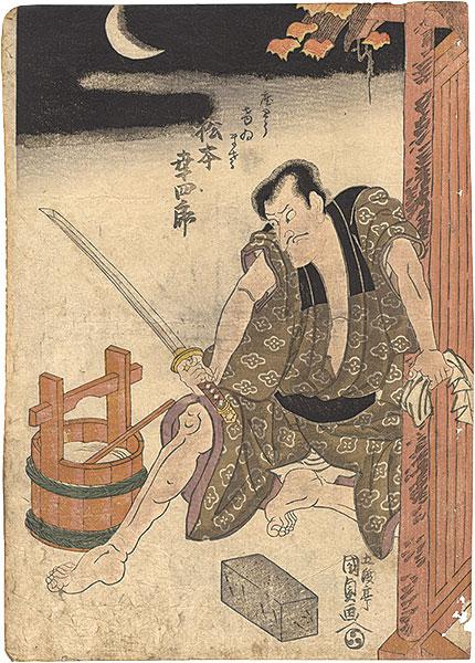 国貞初代「染繮竹春駒」/