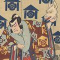 豊国三代「踊形容外題尽 鏡池俤曽我 第一番目大詰 対面の場」