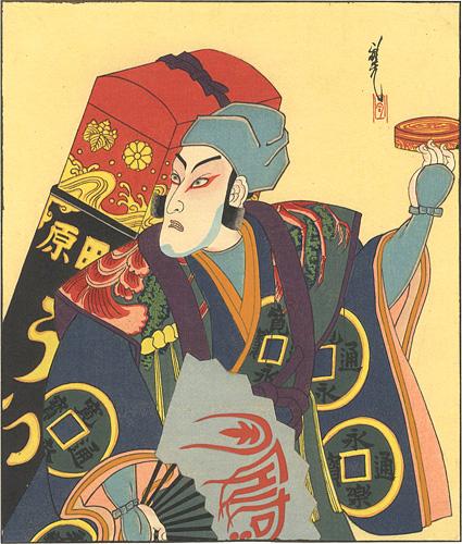 太田雅光「歌舞伎十八番 外郎」/