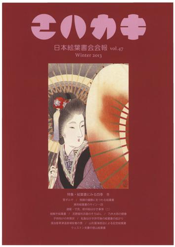 「日本絵葉書会会報 エハカキ 第47号」/