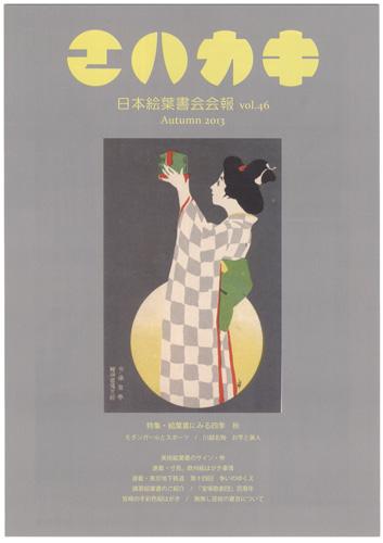 「日本絵葉書会会報 エハカキ 第46号」/