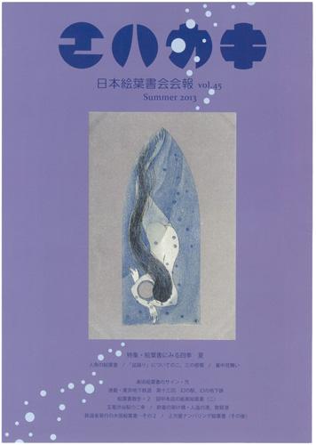 「日本絵葉書会会報 エハカキ 第45号」/