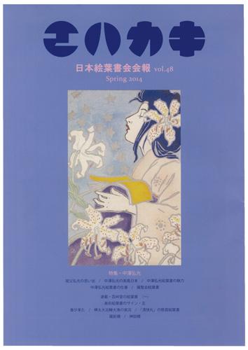 「日本絵葉書会会報 エハカキ 第48号」/