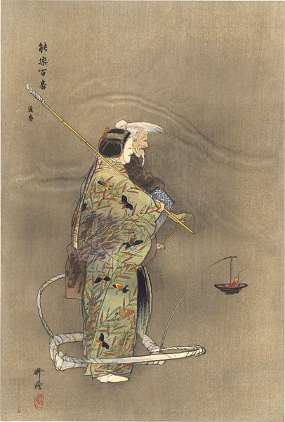 月岡耕漁「能楽百番 通盛」/