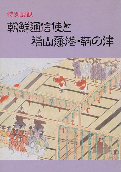「朝鮮通信使と福山藩港・鞆の津」/