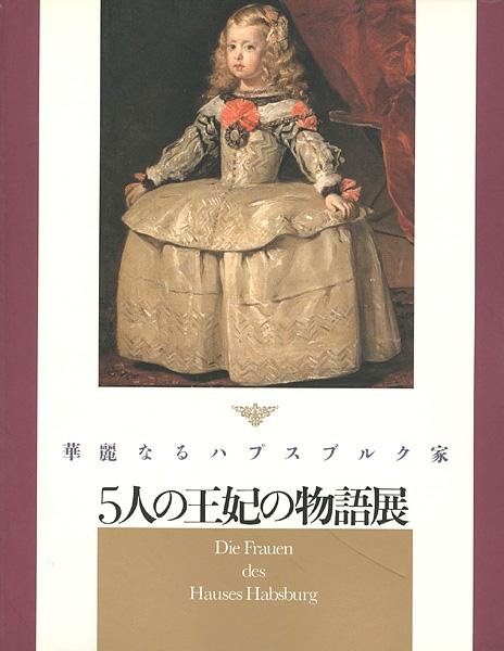 「華麗なるハプスブルク家 五人の王妃の物語展」/
