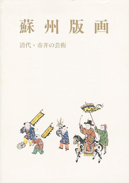 「蘇州版画 清代・市井の芸術」/