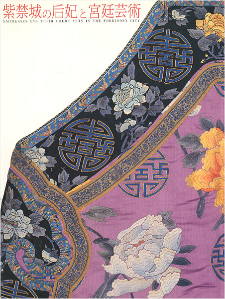 「紫禁城の后妃と宮廷芸術」/ 「紫禁城の后妃と宮廷芸術」