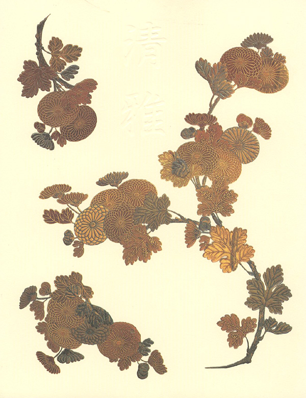 「徳川美術館コレクション 清雅 日本の美と伝統」/