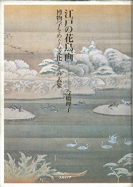 「江戸の花鳥画 博物学をめぐる文化とその表象」今橋理子/