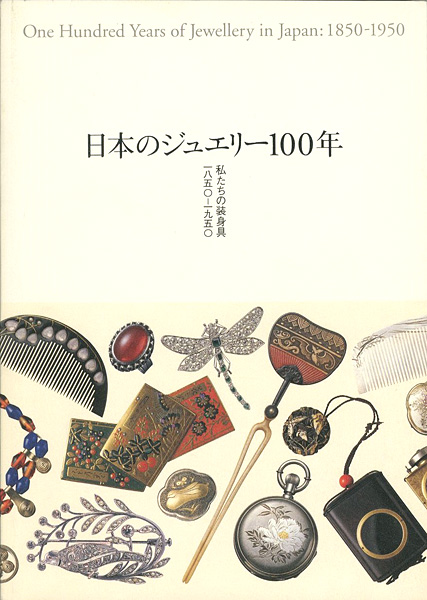 「日本のジュエリー100年 私たちの装身具1850-1950」/