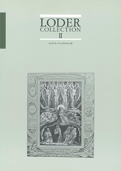 「ローダー・コレクション(2) ウィリアム・ブレイクとロマン派」/