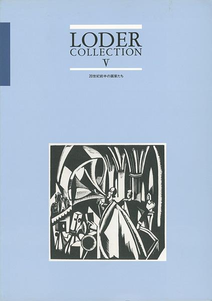 「ローダー・コレクション(5) 20世紀前半の画家たち」/