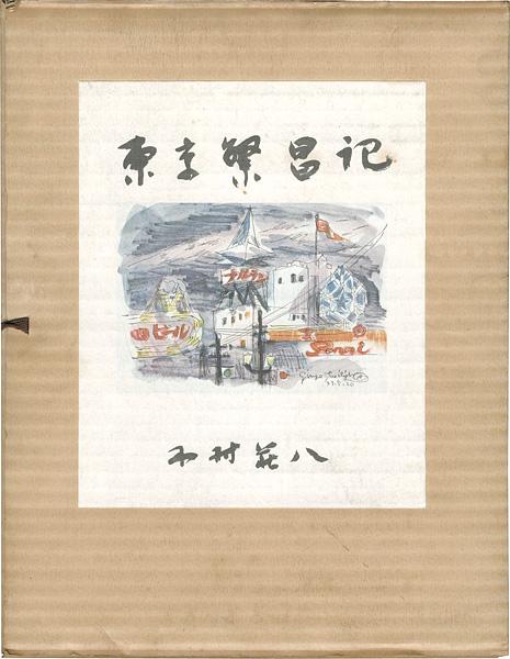 「東京繁昌記」木村荘八/
