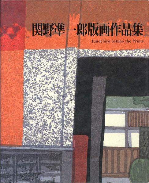 「関野凖一郎版画作品集」/