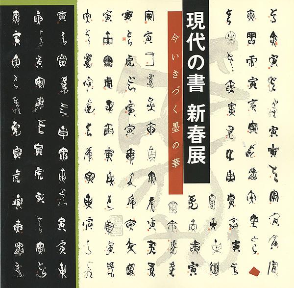 「現代の書 新春展 いまいきづく墨の華」/
