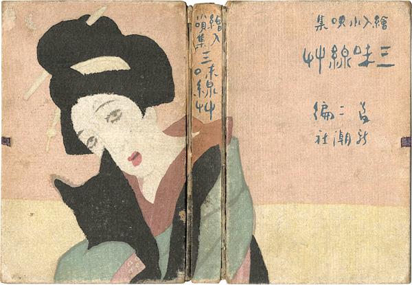 「絵入小唄集 三味線草 アト版」竹久夢二/