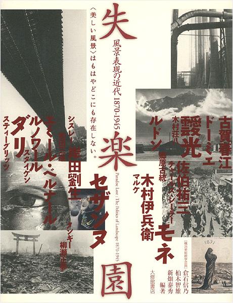 「失楽園 風景表現の近代1870-1945」/