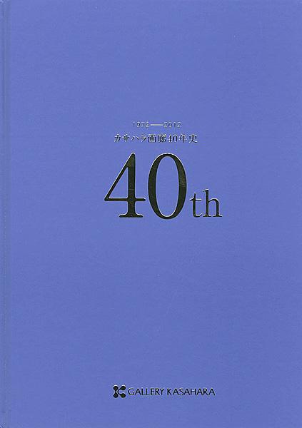 「カサハラ画廊40年史 1972ー2012」/