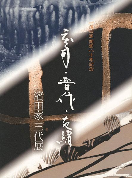 「濱田家開窯八十年記念 庄司・晋作・友緒 濱田家三代展」/