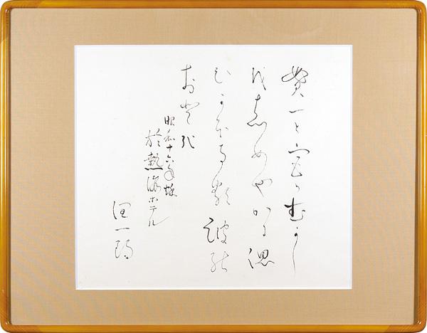 谷崎潤一郎「自筆書」/