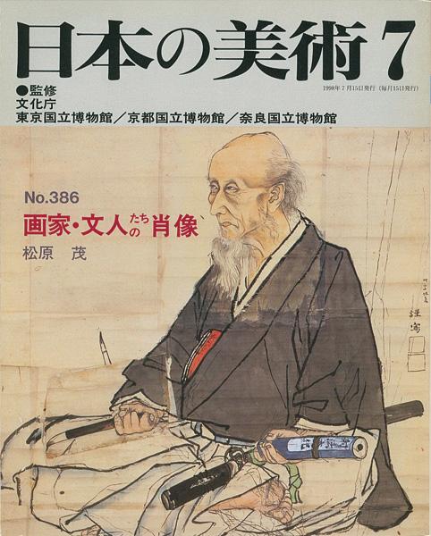 日本の美術386 画家・文人たちの肖像」松原茂 | 山田書店美術部 ...
