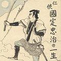 """名取春仙「自筆画 """"任侠 国定忠治の一生""""」"""