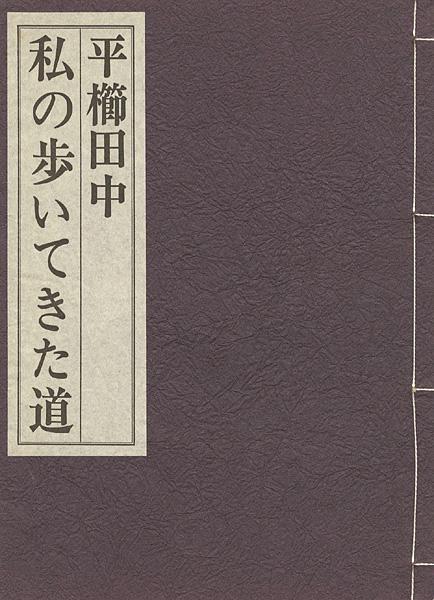 「私の歩いてきた道」平櫛田中/