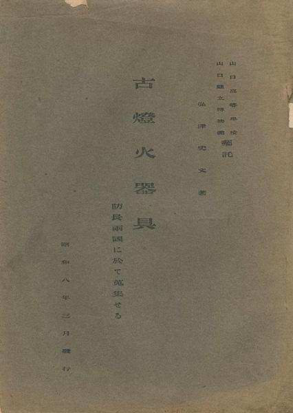 「古燈火器具 防長両国に於て蒐集せる」弘津史文/