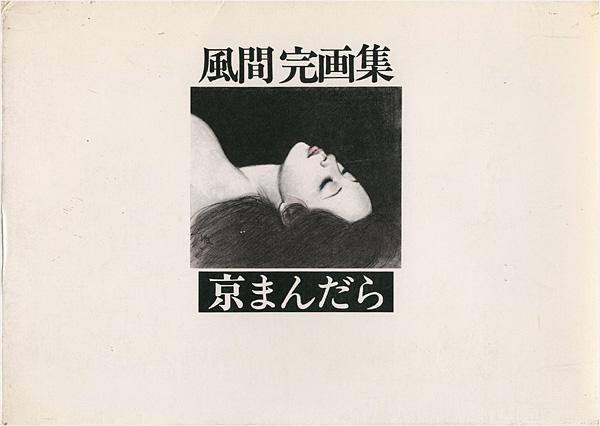 「風間完画集 京まんだら」/