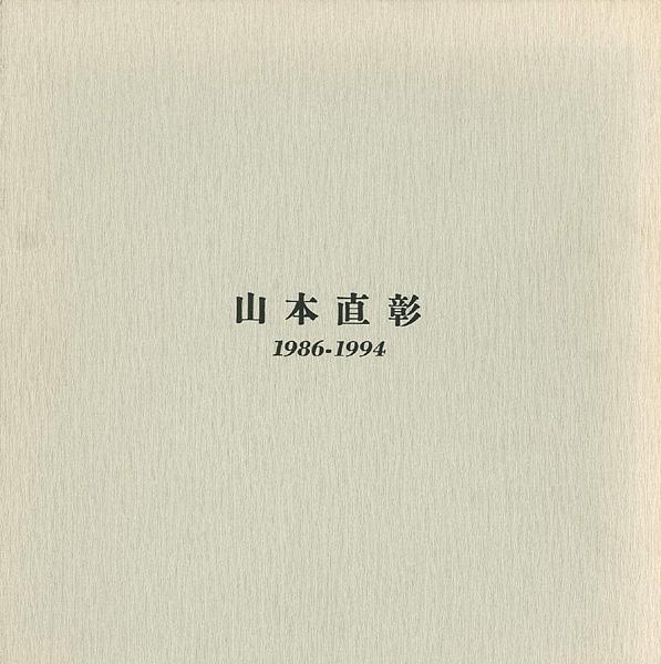 「山本直彰作品集 1986-1994」/