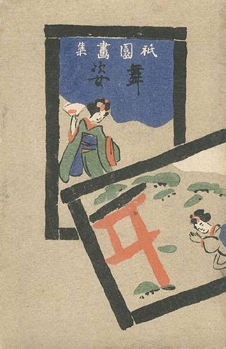 「祇園画集 舞姿」長田幹彦小説/吉井勇短歌/中沢弘光画/