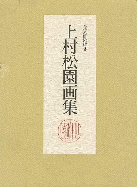 「上村松園画集 美人画の輝き 全2冊」松伯美術館監修/