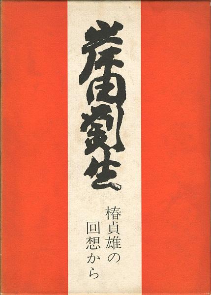 「岸田劉生 椿貞雄の回想から」東珠樹/