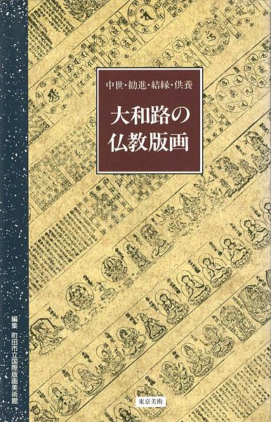 「大和路の仏教版画 中世・勧進・結縁・供養」/
