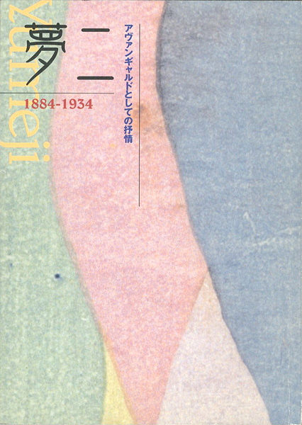 「夢二 1884-1934 アヴァンギャルドとしての抒情」/