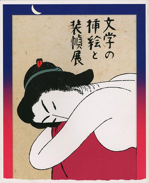 「文学の挿絵と装幀展」/