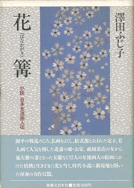 「花篝 小説日本女流画人伝」澤田ふじ子/