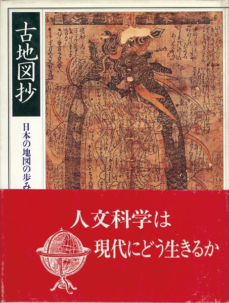 「古地図抄 日本の地図の歩み」室賀信夫/