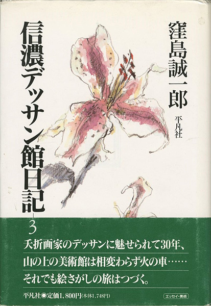 「信濃デッサン館日記(3)」窪島誠一郎/