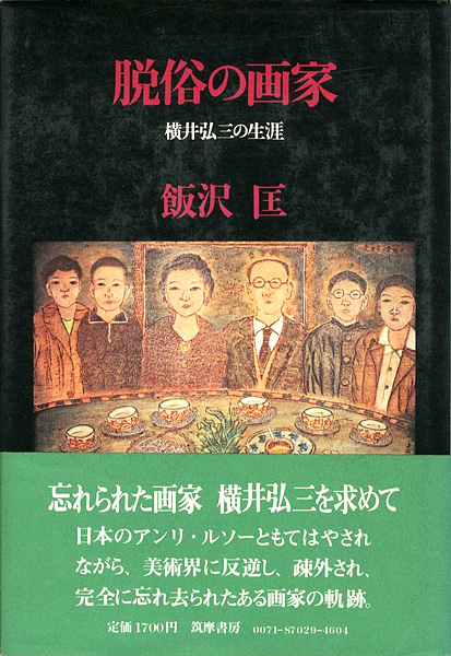「脱俗の画家 横井弘三の生涯」飯沢匡/