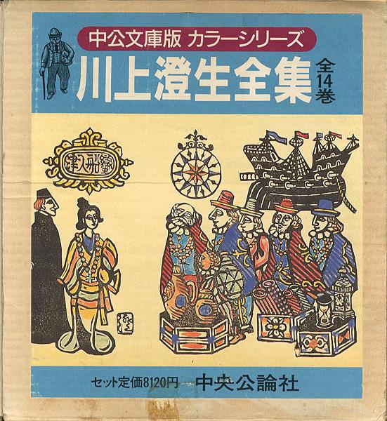 「川上澄生全集 全14巻 中公文庫版」川上澄生/