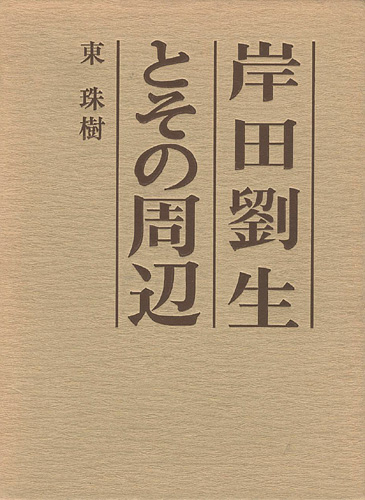 「岸田劉生とその周辺」東珠樹/