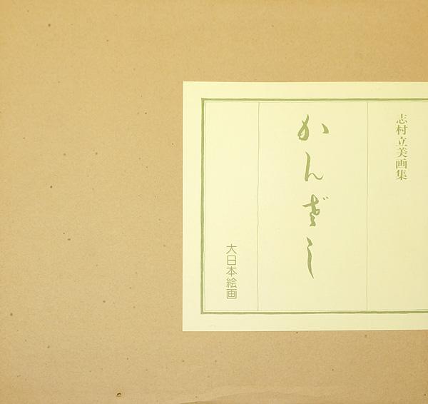 「志村立美画集 かんざし」/