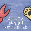 大野隆司「ねことカニ」